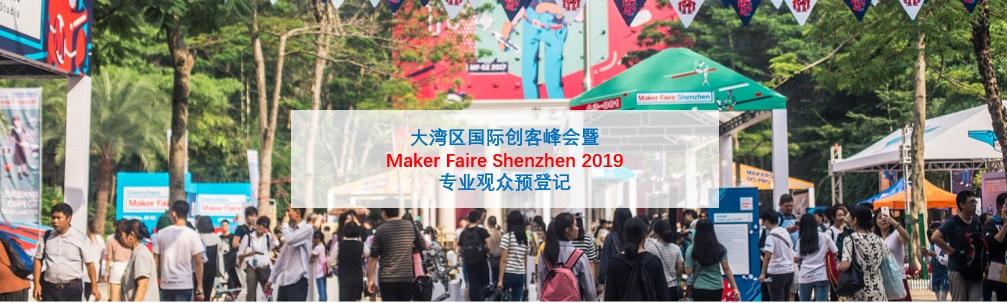 """大湾区国际创客峰会暨Maker Faire Shenzhen 2019将聚焦""""回归社区,对接产业""""这一主题,涵盖创客高峰论坛、科技应用展(含亮点项目与表演)、产业创新工作坊等科技创新全链条的内容版块。活动将着重展示全球顶尖科技的创新应用、分享来自创新社区的项目和方案对传统产业创新升级的推动,为全球创客社群创造技术交流平台,促进产业需求与创新方案的对接。"""