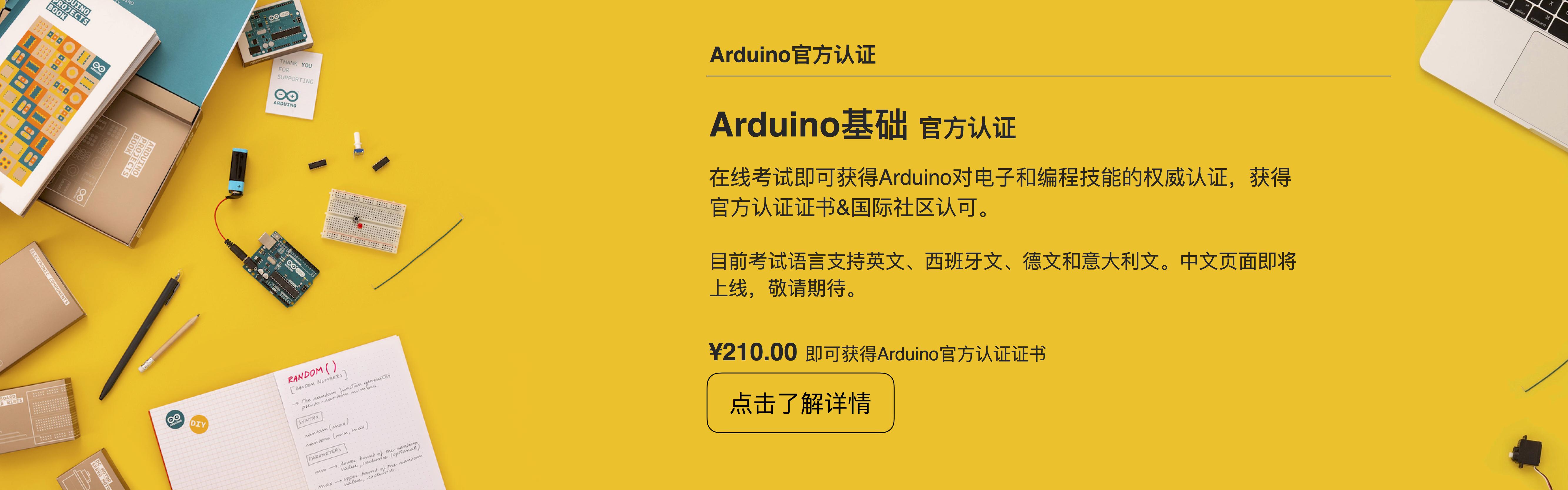 仅需30美金(210元)即可考取Arduino官方认证证书