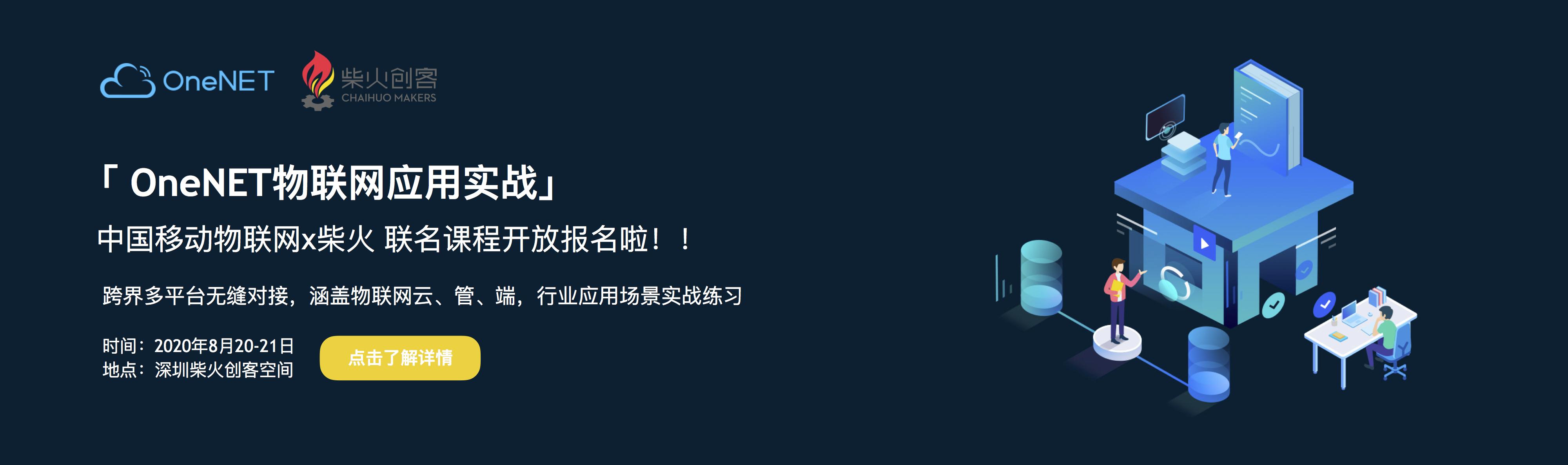 柴火x 中国移动物联网